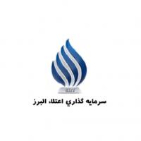 شرکت سرمايه گذاری اعتلا البرز
