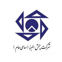 شرکت پخش البرز