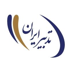 شرکت گسترش الکترونیک تدبیر ایران